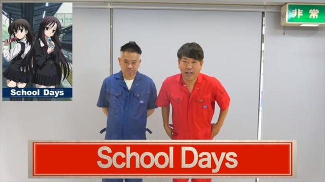 FUJIWARA スクールデイズ スクイズ 視聴 反応に関連した画像-01