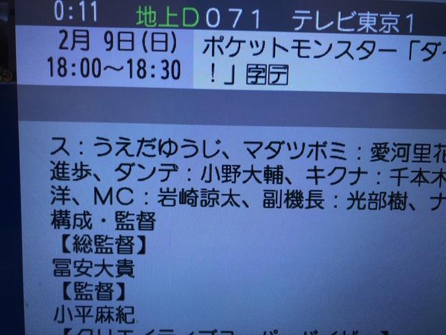ポケモン ダンデ 声優 小野大輔 アニポケに関連した画像-03