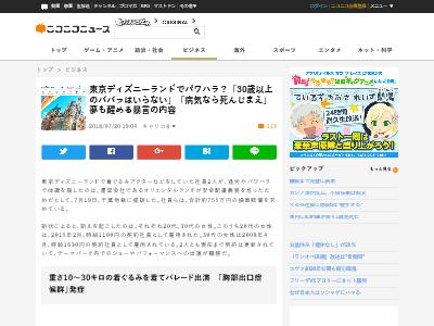 東京ディズニーランド パワハラ オリエンタルランド 提訴 損害賠償に関連した画像-02