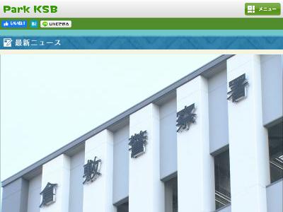 日本 大学生 賭博 3235万円 負け 恐喝未遂 男性 逮捕 韓国籍に関連した画像-02