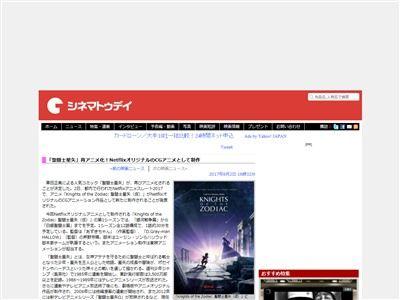 聖闘士星矢 再アニメ化 Netflix CGアニメに関連した画像-02