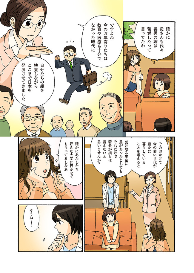 厚生労働省 年金 世代間格差 漫画 炎上に関連した画像-03