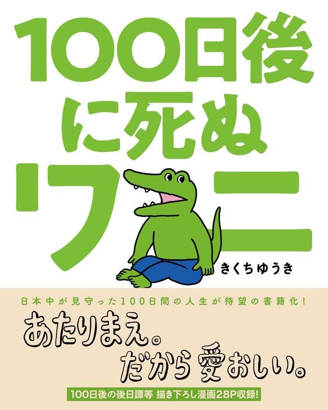 100日後に死ぬワニ 書籍版 描き下ろし 後日談 漫画に関連した画像-02