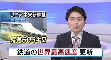 新幹線 リニア 世界最高速度に関連した画像-01