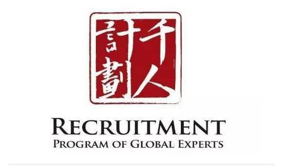 中国 研究者 人材招致プロジェクト 千人計画 日本人研究者 44人 関与に関連した画像-01