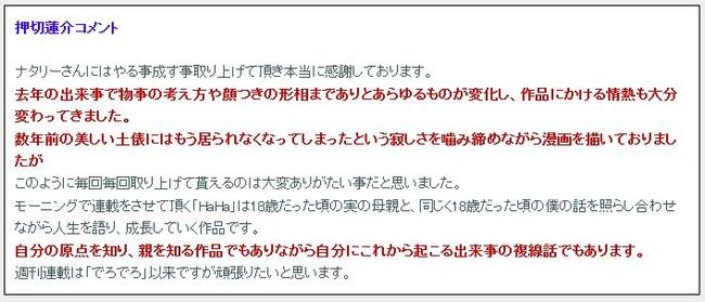 押切蓮介 ピコピコ少年 2年ぶり 新シリーズ 連載開始 ハイスコアガール 復活に関連した画像-07