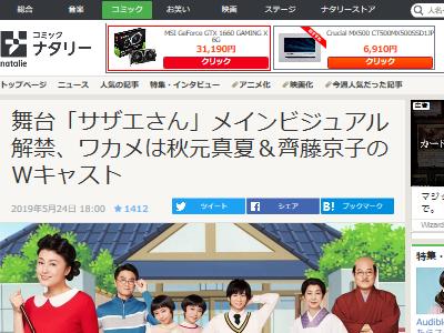 サザエさん キャスト ビジュアル カツオ ワカメ タラちゃんに関連した画像-02