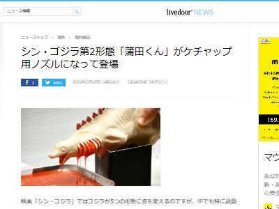 シン・ゴジラ 第二形態 ケチャップ ノズル 蒲田くん ワンフェスに関連した画像-02