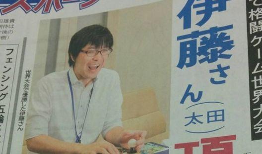 ギルティ伊藤 格ゲー 世界大会 嘘 捏造 市職員 無職 太田市に関連した画像-01