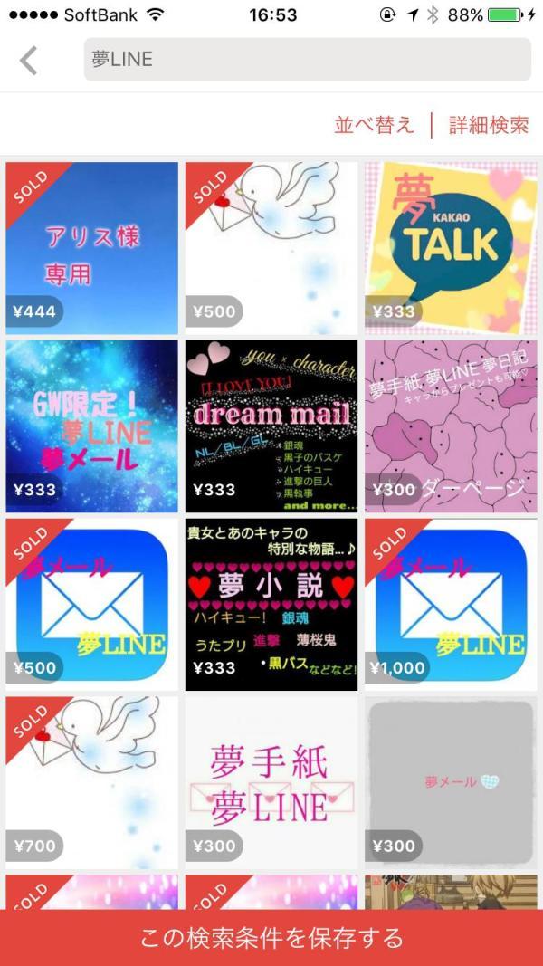 メルカリ アニメキャラ なりきり 夢LINE 権利に関連した画像-05