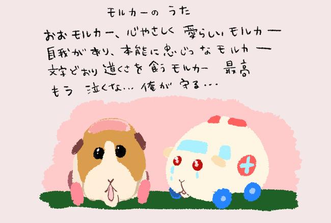 モルカー アニメ ツイッター イラスト ファンアート 1話 モルモット ぬいぐるみに関連した画像-14