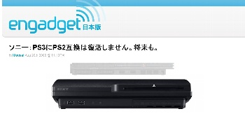 PS2互換