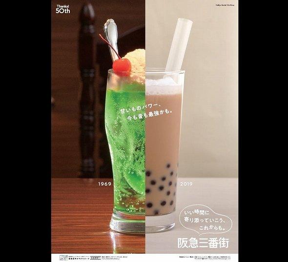 タピオカ 流行 理由 判明 阪急三番街 クリームソーダ 広告に関連した画像-03