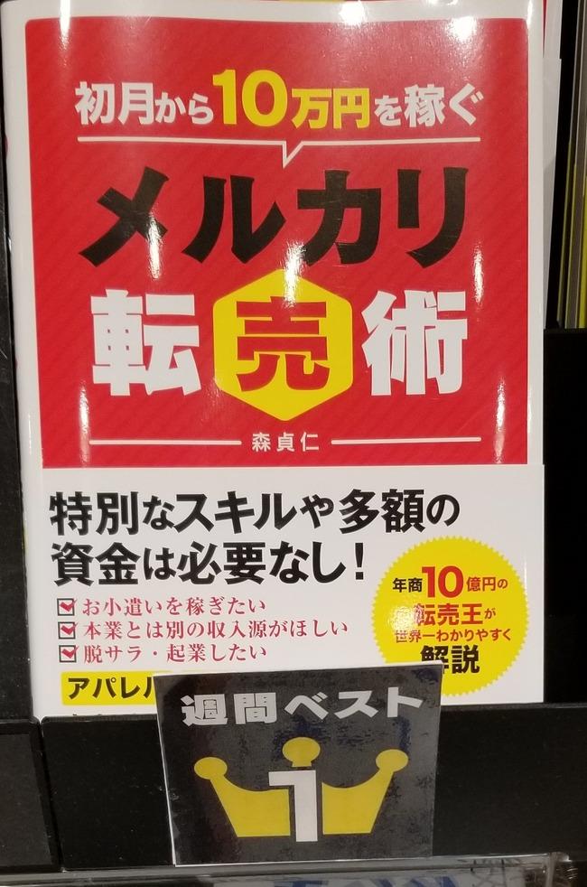 ツイッター 転売 転売ヤー 本 メルカリに関連した画像-02