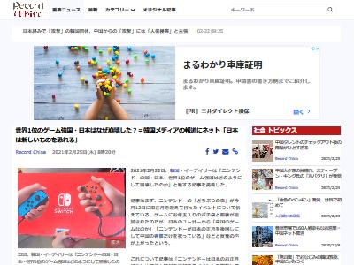 韓国メディア あつ森 旧正月 イベント 日本人 激怒 指摘に関連した画像-02