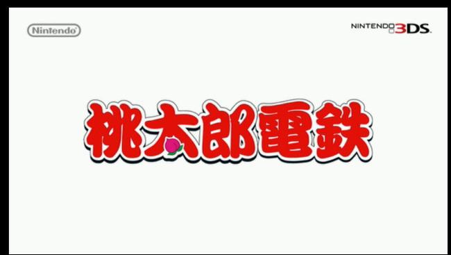 桃鉄 桃太郎電鉄 今冬 さくまあきら たちあがれ日本に関連した画像-02