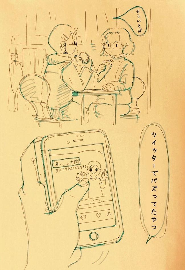 手話 尊い コラ画像 出版社 訂正に関連した画像-02