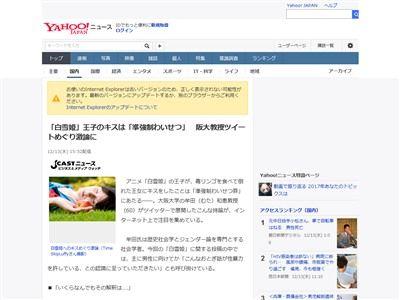 キス 白雪姫 童話 炎上 準強制わいせつ罪に関連した画像-02