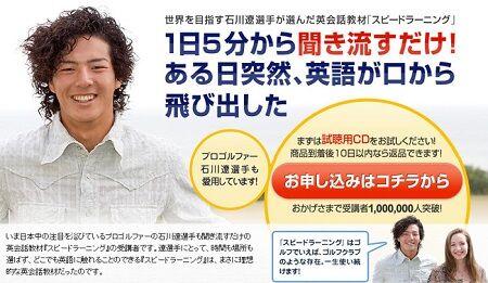 スピードラーニング 英会話 石川遼 エスプリライン 教材 リスニング 事業終了に関連した画像-01