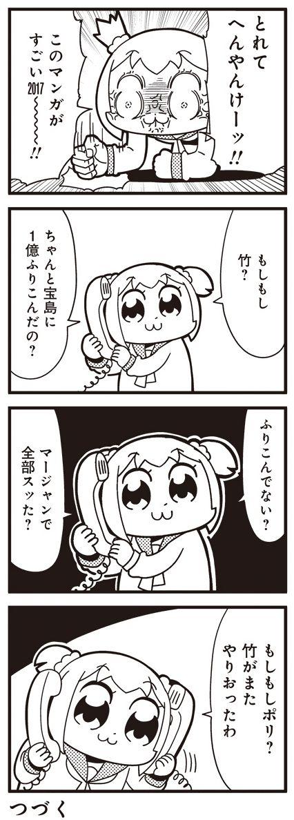 シュールクソ漫画 ポプテピピック 最新話 レコ大 レコード大賞 1億円 買収 このマンガがすごい!に関連した画像-02