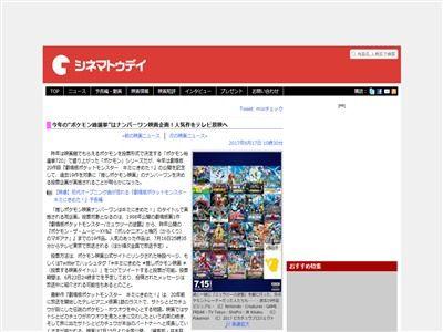 ポケモン 総選挙 推しポケモン映画 ナンバーワン TV放送 映画ポケモンに関連した画像-02