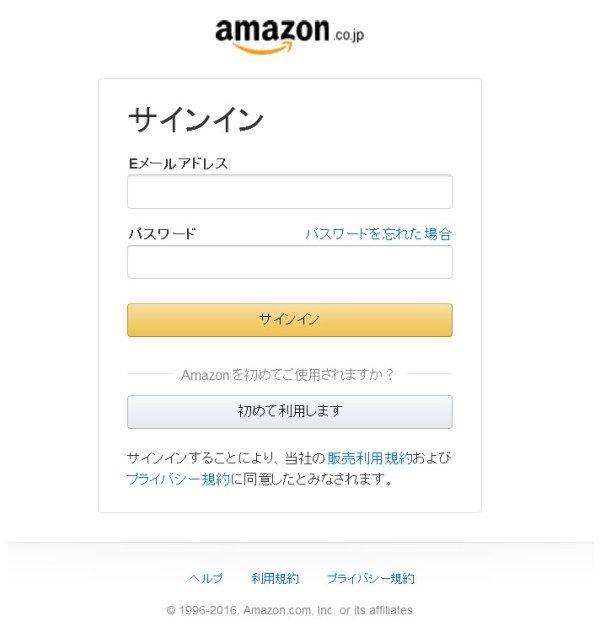 Amazon フィッシング詐欺に関連した画像-03