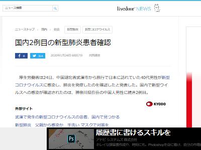 コロナウイルス 新型 肺炎 中国に関連した画像-02