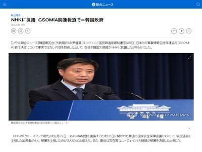 NHK 韓国 報道 抗議に関連した画像-02
