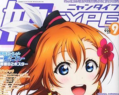 【悲報】アニメ雑誌『娘TYPE(にゃんタイプ)』が休刊! 8年間の歴史に幕