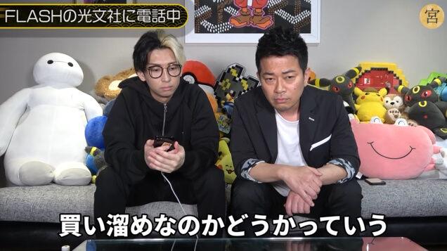 宮迫博之 米 買い溜め FLASH 電凸 youtube 謝罪に関連した画像-04