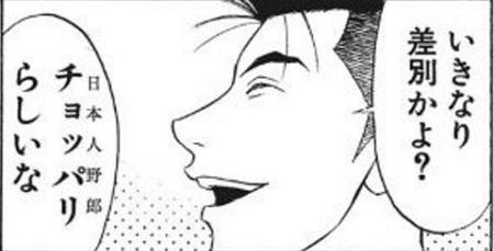 【朗報】韓国漫画『テコンダー朴』ゴキブリの愛読書がついに連載中止にwwwwww