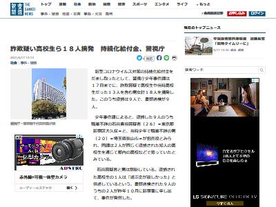 持続化給付金 石谷貴裕 高校生 詐欺 逮捕 書類送検 摘発に関連した画像-02