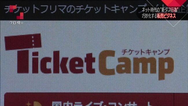 転売サイト 転売 チケットキャンプ 容疑 捜査 サービス 一時停止に関連した画像-01