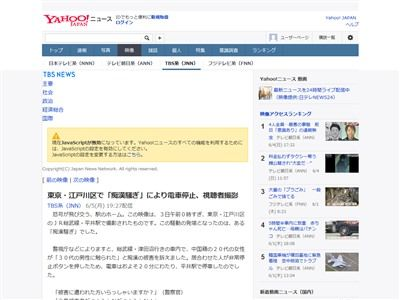 痴漢 冤罪 事件 連行 平井駅 中国籍 無罪に関連した画像-02