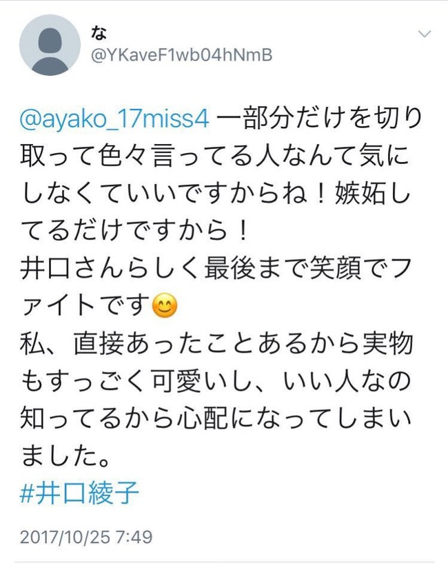 ミス青山 自演 井口綾子 ツイッターに関連した画像-05