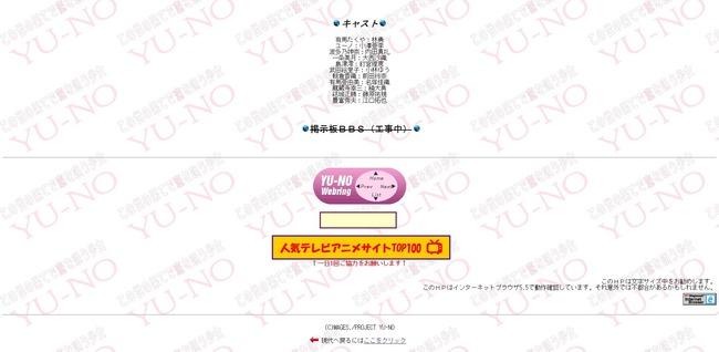 この世の果てで恋を唄う少女YU-NO 公式サイト 懐かしいに関連した画像-05