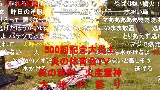 小幡友美 ボンバーガール 爆発に関連した画像-09