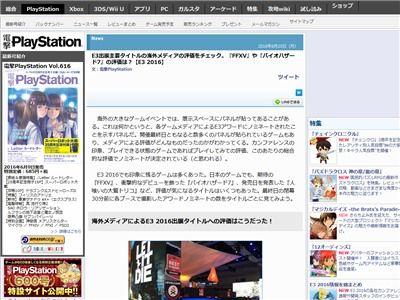 E3 メディア 評価 ゲーム ゴッド・オブ・ウォー ホライゾンに関連した画像-02