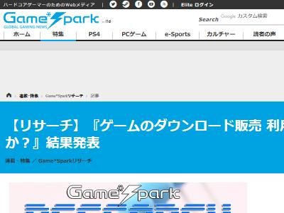 ゲーム ダウンロード版 パッケージ版に関連した画像-02
