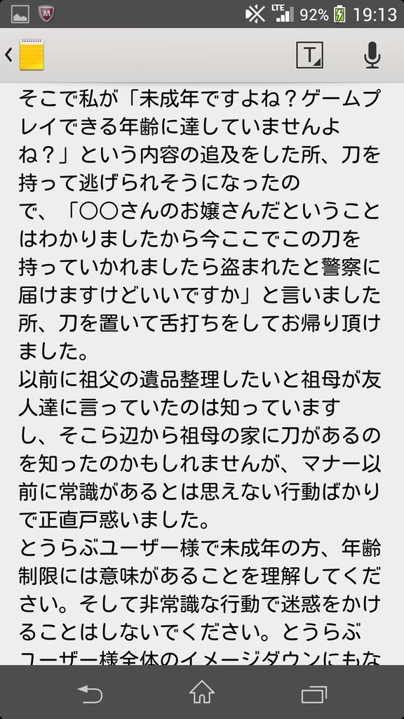 刀剣乱舞 模擬刀 盗み 女子高生に関連した画像-04