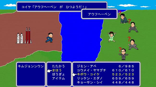 幸福実現党 幸福の科学 非公式クリエイターチー北朝鮮  動画 RPGに関連した画像-17