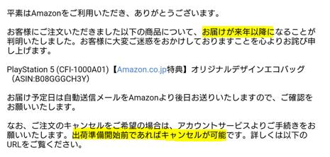PS5 Amazon 来年 発送 エコバック 出荷に関連した画像-05
