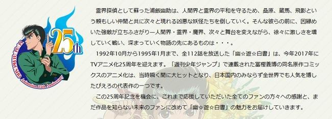 幽遊白書 幽☆遊☆白書 25周年 コラボカフェ TSUTAYA フェア に関連した画像-04