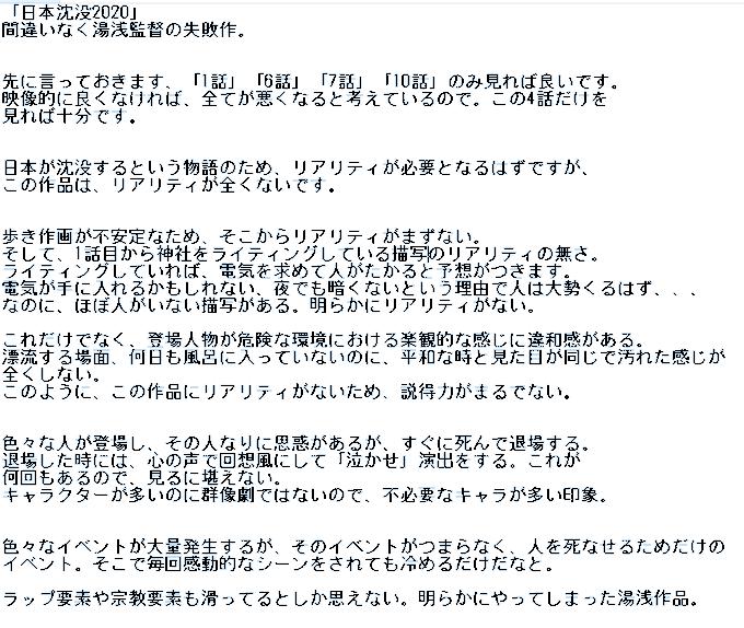 日本沈没2020 感想 ネットフリックス 反日 プロパガンダ 日本人に関連した画像-02