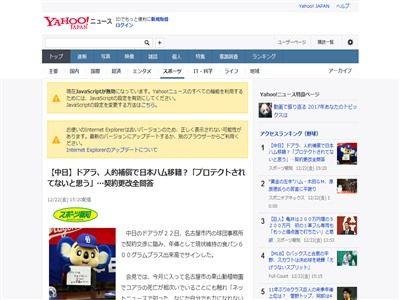 中日ドラゴンズ マスコット ドアラ 日本ハム 日ハム 移籍 契約更改に関連した画像-02