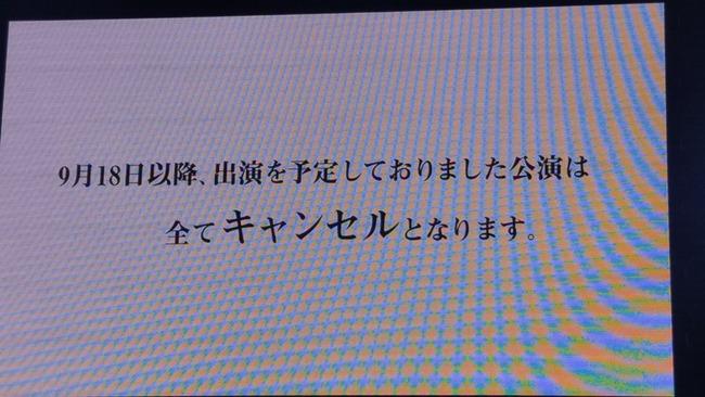 マキシマムザホルモン ライブ活動休止に関連した画像-02