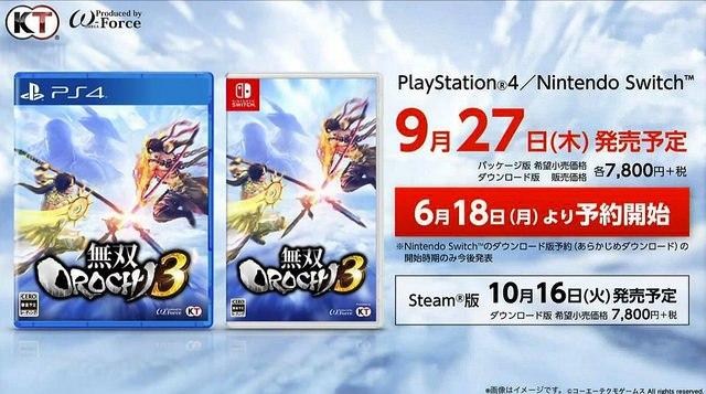 無双OROCHI3 発売日 コーエーテクモゲームスに関連した画像-03