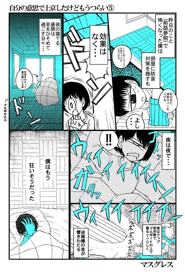 漫画 サイコ ホラー 実録に関連した画像-06