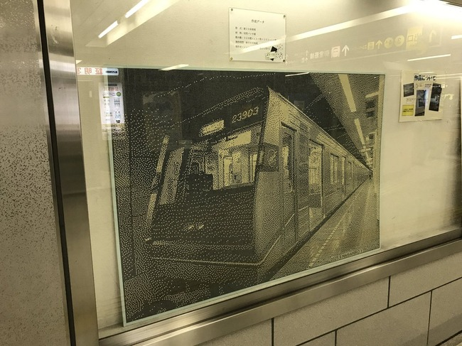 西梅田 切符 アート 新作に関連した画像-02