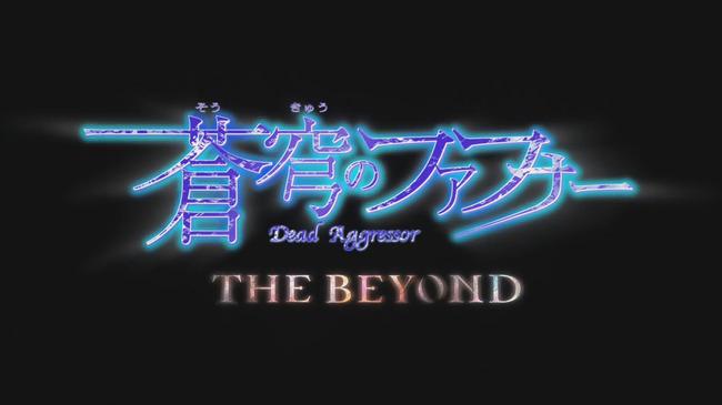 蒼穹のファフナー The Beyond PV 近藤剣司 に関連した画像-01